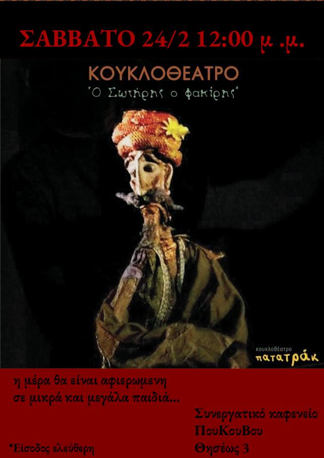 """24.2 – Κουκλοθέατρο: """"Ο Σωτήρης ο φακίρης"""""""
