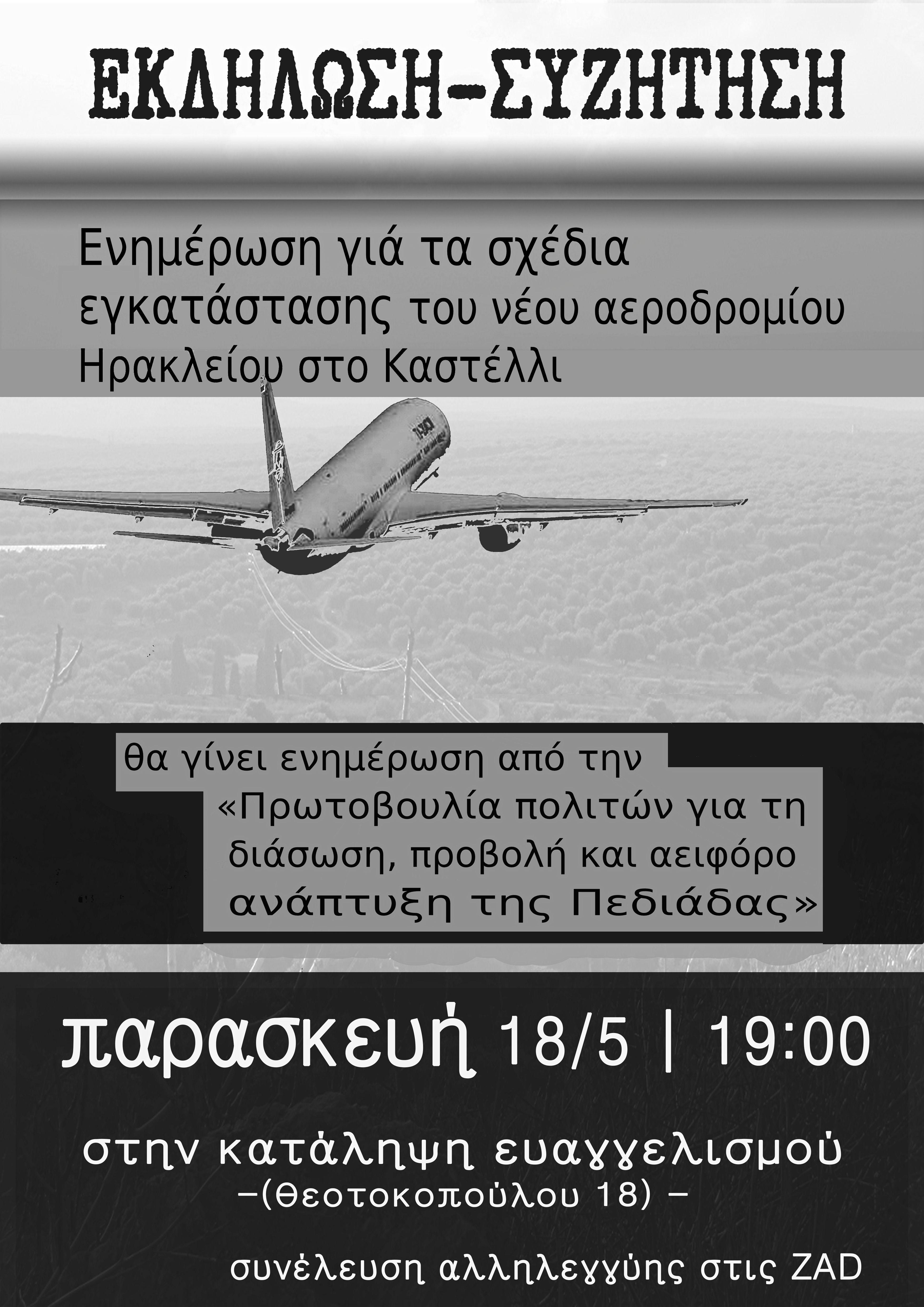 18.5 – Ενημέρωση για τα σχέδια εγκατάστασης του νέου αεροδρομίου