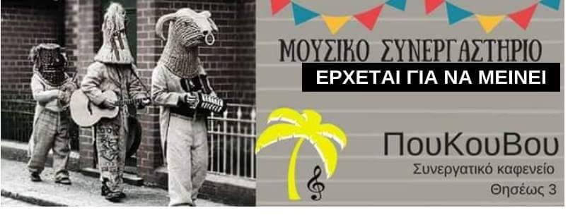 24.10 – Εκτάκτως σήμερα, αναβάλλονται τα Μουσικά Συνεργαστήρια!